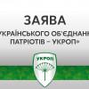 «Українське об'єднання патріотів – УКРОП» підтримує торговельну блокаду окупованих районів Донбасу, – заява партії