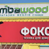 У Хмельницькому мають намір затвердити нові правила розміщення рекламних вивісок