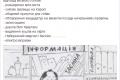Комунікація медіа і влади у Хмельницькому: чи відчинені двері у владні кабінети?