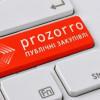 Семінар по роботі з Prozorro для представників бізнесу у Хмельницькому