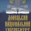 Корнійчук дав дозвіл донецькому університету закріпитися у Хмельницькому