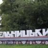 """Депутати виділили 160 тисяч на підсвітку написів """"Хмельницький"""""""