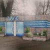 Мерія пропонує хмельничанам обрати кращий дизайн фасаду туалету у парку імені Шевченка