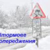Штормове попередження: на Хмельниччину насувається сильний мокрий сніг