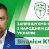 Народний депутат запрошує поспілкуватись про тарифи ЖКХ та тотальну корупцію. Тебе дістало?