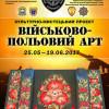 """Сьогодні у Хмельницькому відкриють виставку """"Військово-польовий арт"""""""