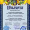"""""""Хмельницьктеплокомуненерго"""" визнано кращим підприємством комунальної теплоенергетики України"""