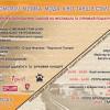 У Кам'янці проведуть міжнародний фестиваль «РетроФест»