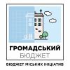 У Хмельницькому роздали 1,5 млн. грн на громадські проекти. Не обійшлося без лобістів від влади