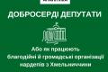 Добросерді депутати, або Як працюють благодійні й громадські організації нардепів з Хмельниччини