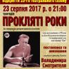 Ювілейний театральний сезон монотеатр «Кут» розпочне просто неба