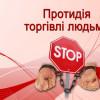 Суд арештував двох вихідців з Хмельниччини, підозрюваних у торгівлі людьми