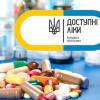 """На Хмельниччині програма """"Доступні ліки"""" діє у майже 400 аптечних пунктах"""