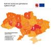 Влада Хмельниччини опинилася у середнячках за рейтингом відкритості для бізнесу