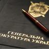 """Генпрокуратура не відкриватиме кримінальне провадження по """"дерибану"""" зелених зон Хмельницького"""