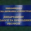Корнійчук остаточно викреслив департамент екології з владної вертикалі