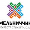 Хмельницька область офіційно затвердить власний бренд