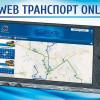 У Хмельницькому з'явиться система управління та супутникового моніторингу руху маршруток