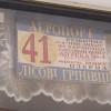Хмельницький за день до транспортної реформи: мешканці Лісових Гринівців, в яких забирають маршрут, подумують про протести