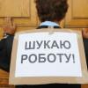 На Хмельниччині кількість безробітних зросла – до 9,3 тис. осіб