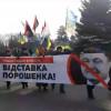 У Хмельницькому прихильники Саакашвілі вимагають відставки Президента Порошенка