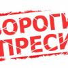 Міський голова Полонного ввійшов до списку «Ворогів реформування преси»