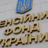 """У Хмельницькій області з'являться """"агентські пункти"""" Пенсійного фонду замість теруправлінь"""