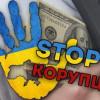 У Хмельницькій міськраді протидіятимуть корупції за спецпланом