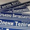 На Хмельниччині влада на вимогу селян перейменувала декомунізовані вулиці на честь Лесі України і Кармелюка