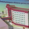 У Загородного розіграють 172 мільйони на будівництво лікувально-діагностичного корпусу обласної дитячої лікарні