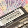 З початку року середня зарплата на Хмельниччині зросла на 600 гривень