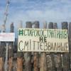 Старокостянтинів через суд розблокував завезення львівського сміття