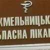 "Хмельницька обласна лікарня запланувала ""марафет"" території на 22 млн грн"