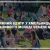 Молодіжний центр у Хмельницькому: на які можливості молоді чекати цього літа?