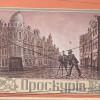 У Хмельницькому на стіну пам'ятки архітектури місцевого значення нанесли мурал. Історик обурився