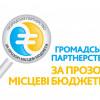 Чи є відкритою інформація про бюджетний процес Хмельницького?