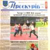 """Хмельницька міськрада вийшла із засновників газети """"Проскурів"""""""