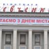 Майже мільйон з бюджету – Хмельницький запрошує відомі гурти і влаштовує космовечірку на День міста