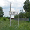 На Хмельниччині до двох міських ОТГ приєднали нові території (Виправлено)