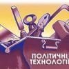 """Депутат з Нетішина заплатить 85 гривень за розповсюдження """"чорного піару"""" на виборах"""