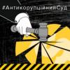 Суддя з Хмельниччини хоче потрапити до антикорупційного суду