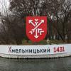 """У Хмельницькому на """"Острові кохання"""" з'явилася стела із зображенням бренду міста"""