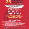 Цієї неділі у Хмельницькому відбудеться міжрегіональний фестиваль «Podillia Family Fest»