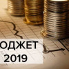 Бюджет- 2019. Які видатки профінансує держава наступного року?