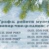 На новорічні та різдвяні свята Стара фортеця у Кам'янці-Подільському працюватиме без вихідних