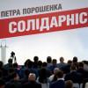 """Вибори до ОТГ: на Хмельниччині невідомі """"клонували"""" фейсбук-сторінки БПП та заявили про підкуп виборців"""