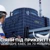 Фірма з російським корінням хоче побудувати реактори для ХАЕС за 70 млрд грн – ЗМІ