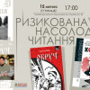 Книгарня «Дім книги» запрошує на зустріч з письменниками