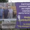 Нардеп від БПП Шинькович програв суд журналістам