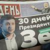 """У Хмельницькому роздавали """"чорний піар"""" на Зеленського"""